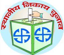 बिहार के 100 नगर निकायों में चुनाव, 61 लाख लोग करेंगे मतदान