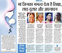 Mother's day special : ये मांएं, जो 600 से ज्यादा बच्चों, 100 से ज्यादा बेटियों को बांट रहीं हैं प्यार