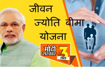 #Narendra Modi 3 Year:'पीएम जीवन ज्योति बीमा योजना' में आपको मिलता है इतना फायदा
