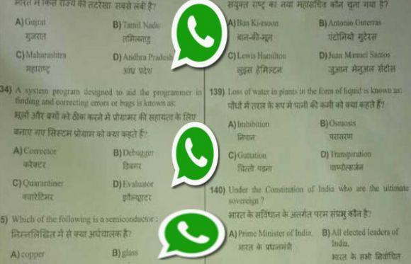बिहार में SSC MTS का पेपर सोशल मीडिया पर लीक