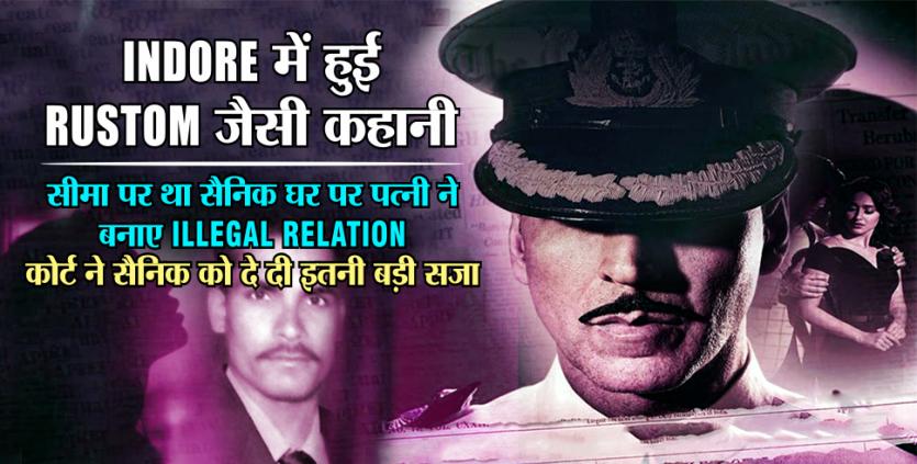 इंदौर में हुई रुस्तम की कहानी: ड्यूटी पर था सैनिक और घर में प्रेग्नेंट हो गई पत्नी