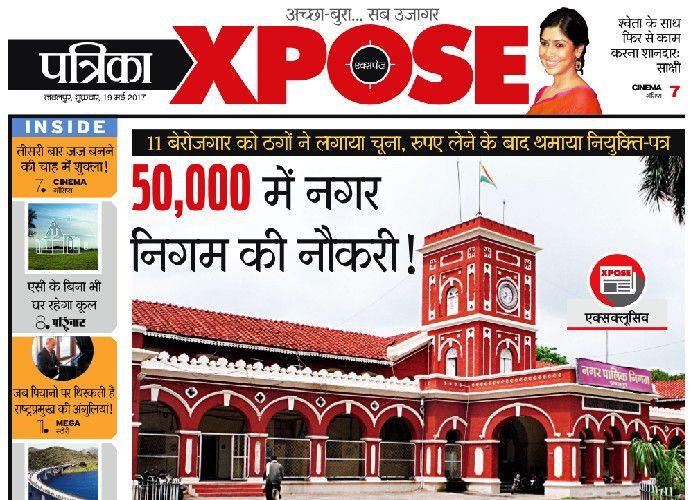 50 हजार रुपए में नगरनिगम की नौकरी, जानिए कैसा है यह गोरखधंधा