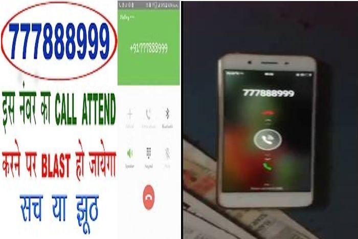 777888999 The Killer Number Reality - Raipur News in Hindi