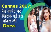 Cannes 2017: रेड कार्पेट पर खिसक गई इस मॉडल की ड्रेस, देखें वीडियो