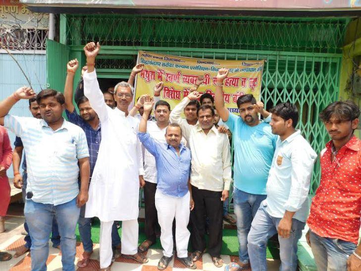 हत्या के विरोध में स्वर्ण व्यवसायियों ने किया प्रदर्शन, बन्दी रखीं दुकानें