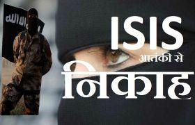 ISIS आतंकी से आजमगढ़ की मेडिकल छात्रा ने फोन पर किया निकाह, लड़की की खोज में जुटींं एजेंसियां
