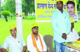 झारखंड वैश्य मोर्चा 15 जून को राजभवन पर करेगा प्रदर्शन