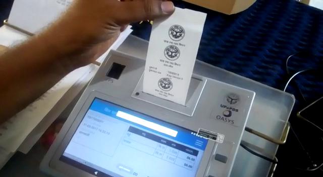 सरकारी राशन की दुकानों पर लगेगी डिजिटल मशीन