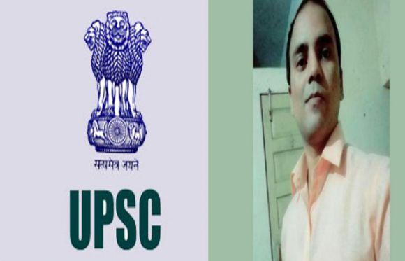UPSC : किसान के बेटे की 1000वीं रैंक, कहा फिर प्रयास करूंगा