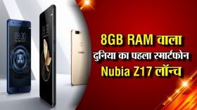 8GB RAM वाला दुनिया का पहला स्मार्टफोन Nubia Z17 Launched