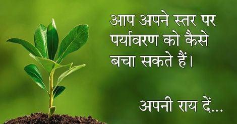 paryavaran day