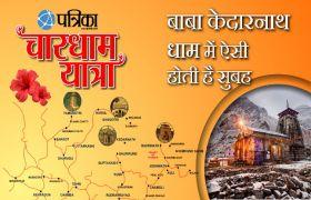 Kedarnath Dham Yatra- बाबा केदारनाथ धाम में ऐसी होती है सुबह