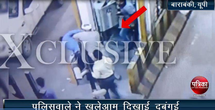 बाराबंकी में दिखा डायल 100 पुलिस का खौफनाक चेहरा, टोल प्लाजा कर्मी को बेरहमी से पीटा