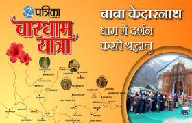 Kedarnath Dham Yatra- बाबा केदारनाथ धाम में दर्शन करते श्रद्धालु