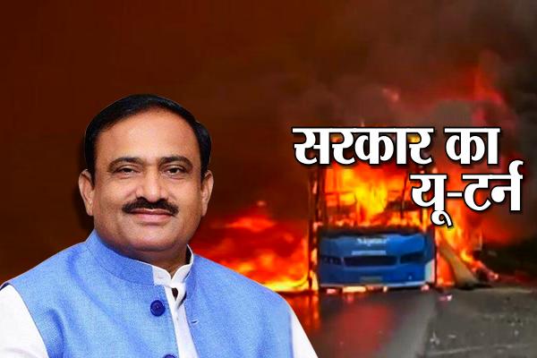 अपने बयान से मुकरे MP केगृहमंत्री, अब बोले- पुलिस ने ही चलाईकिसानों पर गोली