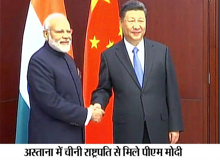 अस्ताना में चीनी राष्ट्रपति से मिले PM मोदी, सहयोग के लिए दिया धन्यवाद