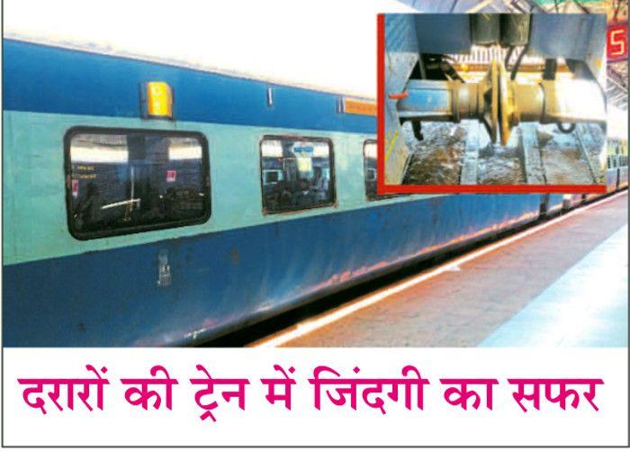 इस ट्रेन में सफर करना पड़ सकता है भारी, सुरक्षा में दरारें ही दरारें
