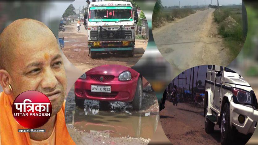CM योगी आदित्यनाथ के जिले की सड़कें भी नहीं हो सकीं गड्ढामुक्त, VIDEO में देखें सड़कों का हाल