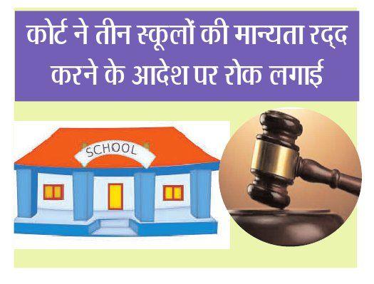 मुरैना कलेक्टर को निरीक्षण में मिली थी खामियां, की थी 18 स्कूलों की मान्यता रद्द