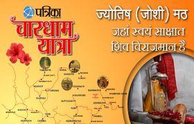 Badrinath Dham: जोशी मठ, जहां स्वयं साक्षात शिव विराजमान है