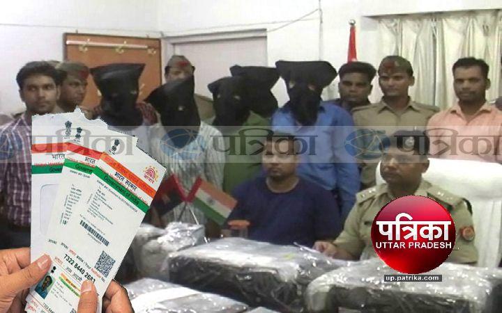 UIDAI के सॉफ्टवेयर में छेड़छाड़ कर फर्जी आधार कार्ड बनाने के बड़े मामले का खुलासा, कई गिरफ्तार