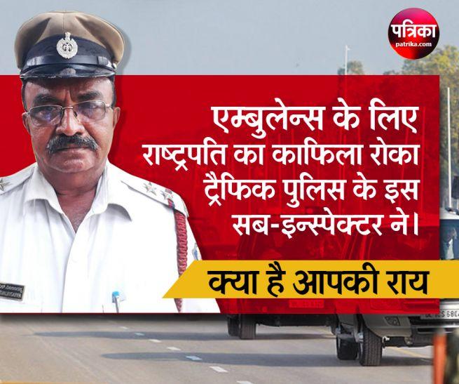 ट्रैफिक पुलिस के इस आॅफिसर ने रोका राष्ट्रपति का काफिला, देश भर में हो रही सराहना