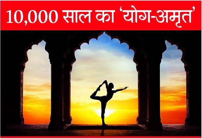विश्व योग दिवस: 10 हजार साल पुराना है योग का अमृत