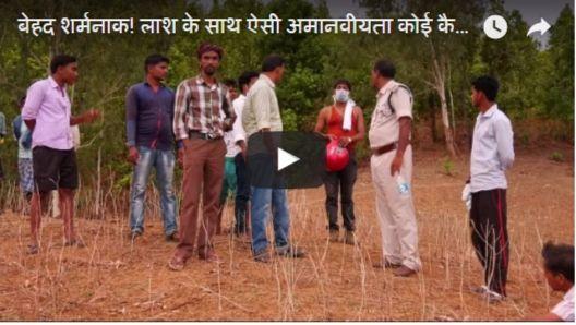 VIDEO: बेहद शर्मनाक! लाश के साथ ऐसी अमानवीयता कोई कैसे कर सकता है!