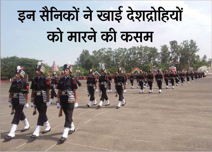 इन सैनिकों ने खाई देशद्रोहियों को मारने की कसम- देखें वीडियो