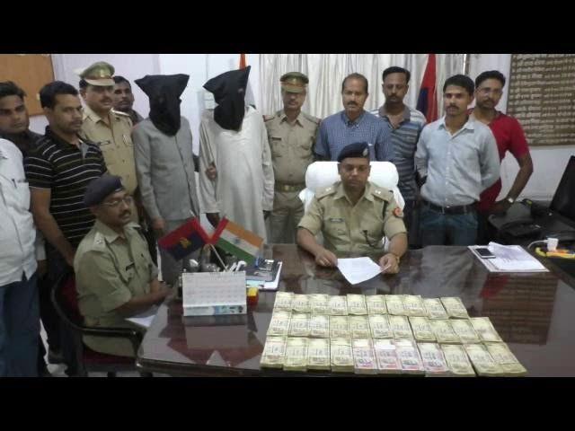 पांच सौ और एक हजार रूपये के पुराने नोट बरामद, दो तस्कर गिरफ्तार