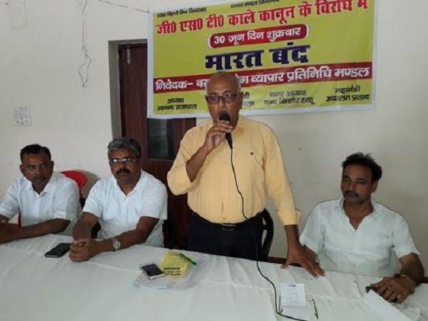 #GST के विरोध में उद्योग व्यापार संगठन, आंदोलन का किया ऐलान