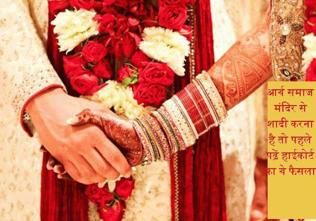 आर्य समाज मंदिर से शादी करना है तो पहले पढ़ें हाईकोर्ट का ये फैसला