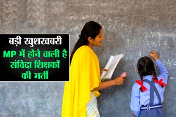 samvida shikshak bharti - संविदा शिक्षक तैयार रहें, निकलने वाली है 41 हजार वैकेंसी