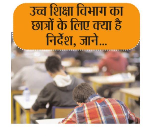 क्लास में 10 दिन से ज्यादा अनुपस्थित होने पर माता-पिता से होगी शिकायत