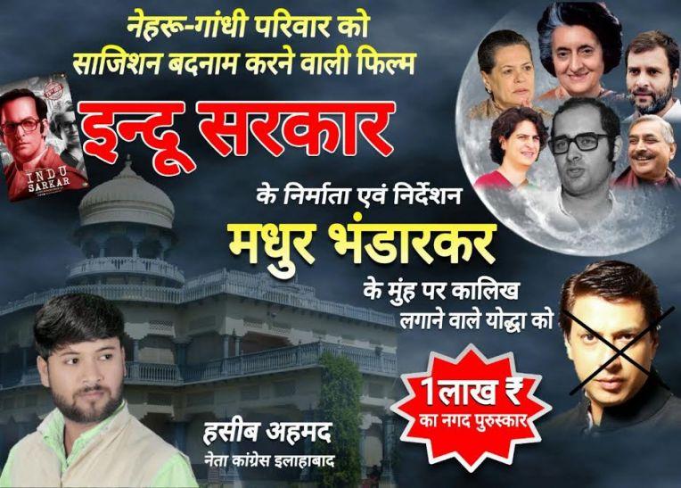 कांग्रेस नेता हसीब अहमद पर दर्ज हुआ मुकदमा, मधुर भंडारकर के खिलाफ लगाया था पोस्टर