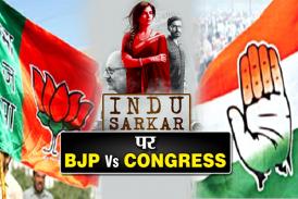 'इंदु सरकार' के पक्ष में उतरी BJP, कहा - बायोपिक नहीं, फिर क्यों तिलमिला रही है कांग्रेस?
