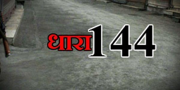 आजमगढ़ में अगले 57 दिन के लिए लागू हुई धारा- 144