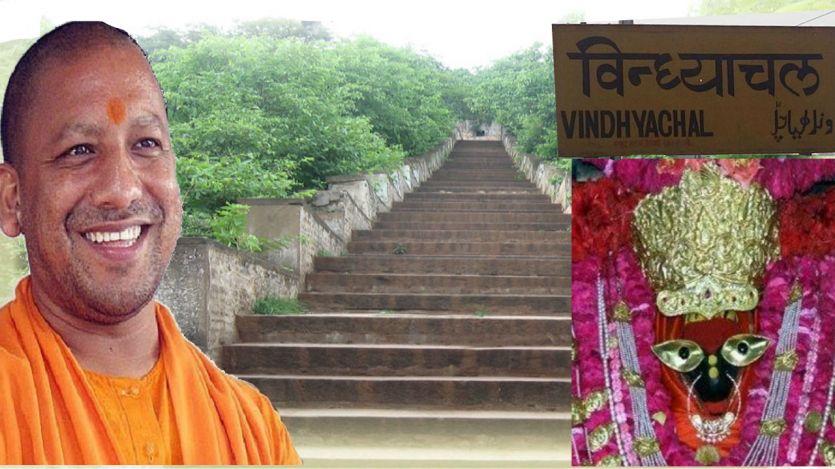 योगी सरकार विंध्याचल को बनाएगी यूपी का नया पर्यटन स्थल, बजट में दी करोड़ों की धनराशि