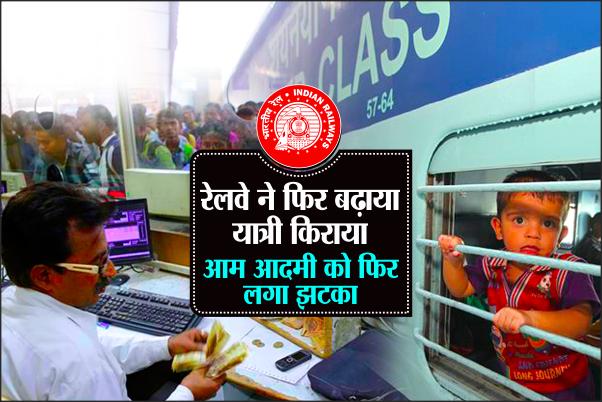 बड़ी खबर : रेलवे ने फिर बढ़ाया यात्री किराया,आम आदमी को फिर लगा झटका