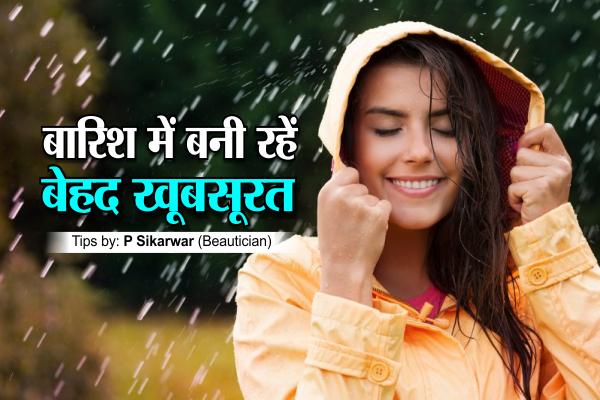 MAKEUP TIPS : बारिश में बनी रहेंं बेहद खूबसूरत