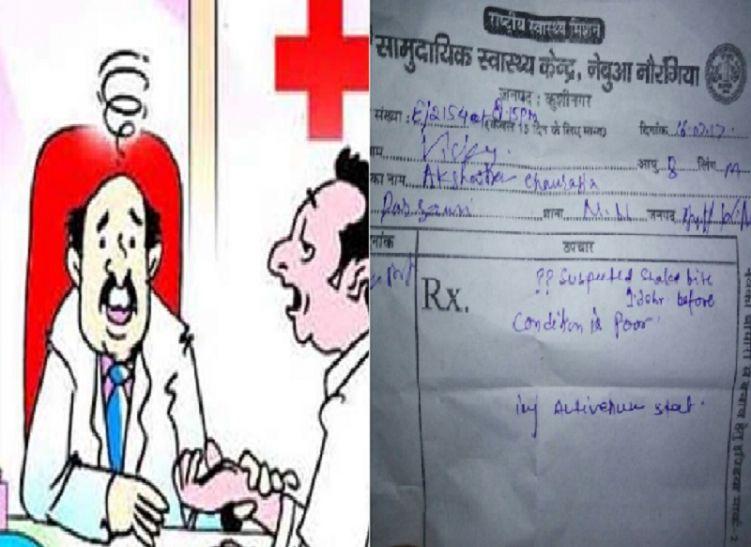 सीएम योगी के जिले में सरकारी अस्पतालों में झोलाछाप डॉक्टर करते हैं इलाज, कई मरीजों की जा चुकी है जान
