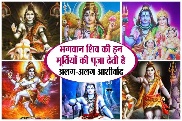 जानिये, भगवान शिव की प्रतिमा के किस स्वरूप से होती है कौन सी इच्छा पूरी?
