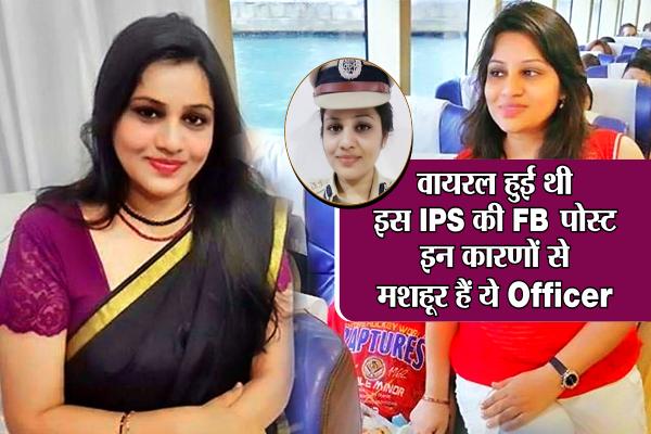 वायरल हुई थी इस IPS की FB पोस्ट, उमा भारती को पहुंचाया था जेल