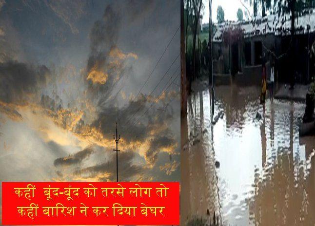 कहीं बूंद-बूंद को तरसे लोग तो कहीं बारिश ने कर दिया बेघर, ये है मौसम की चेतावनी