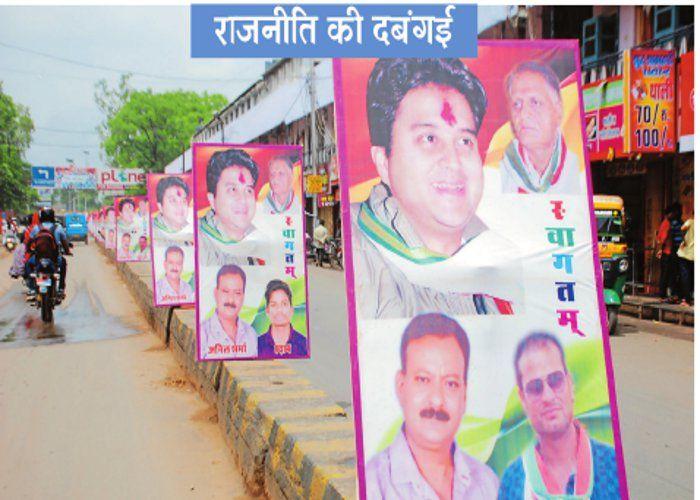 'नेतागिरी' चमकाने बिगाड़ते हैं शहर का चेहरा