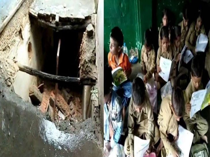 जर्जर स्कूल में पढ़ने को मजबूर बच्चे, तेज बारिश होने पर हो जाती है छुट्टी