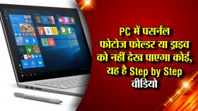 PC में पसर्नल फोटोज फोल्डर या ड्राइव को नहीं देख पाएगा कोई, यह है Step by Step