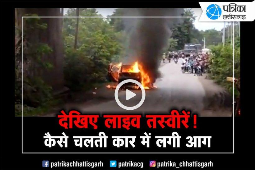VIDEO: बेहद भयानक! अचानक कार में लग गई आग, जान बचाने लोगों ने उठा लिया ये कदम