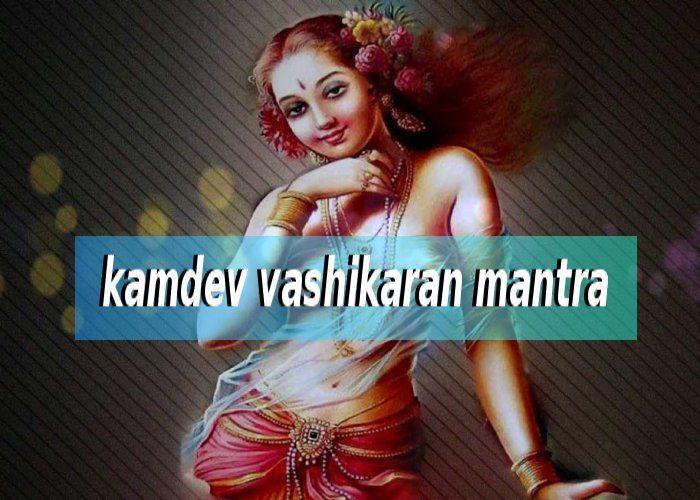 kamdev vashikaran mantraकिसी को भी आकर्षित कर सकता है ये मंत्र, पा सकते हैं मनचाहा प्यार