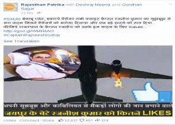 Rajasthan Patrika Facebook Hindi News, Rajasthan Patrika Facebook